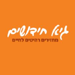 גיא חידוש רהיטים - המרפדיה לוגו