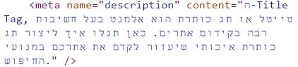 קוד META DESCRIPTION HTML